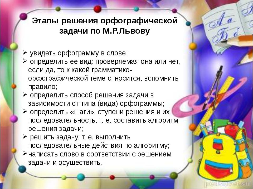 Этапы решения орфографической задачи по М.Р.Львову увидеть орфограмму в слов...