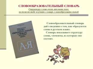 СЛОВООБРАЗОВАТЕЛЬНЫЙ СЛОВАРЬ Структуру слова очень внимательно поможет тебе и