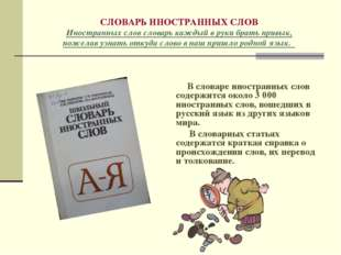 СЛОВАРЬ ИНОСТРАННЫХ СЛОВ Иностранных слов словарь каждый в руки брать привык,