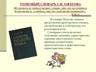 ТОЛКОВЫЙ СЛОВАРЬ С.И. ОЖЕГОВА «Толковым не оттого назван словарь, что мог пол