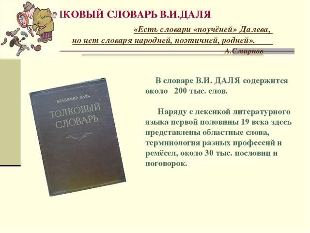 ТОЛКОВЫЙ СЛОВАРЬ В.И.ДАЛЯ «Есть словари «поучёней» Далева, но нет словаря на...