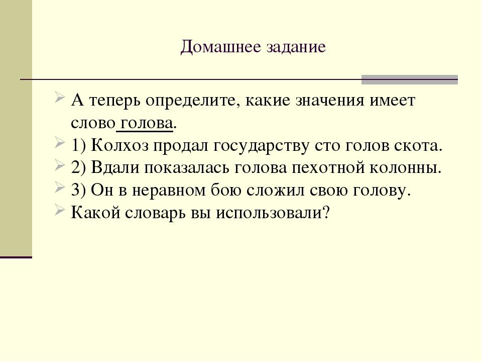 Домашнее задание А теперь определите, какие значения имеет слово голова. 1) К...