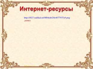 http://i027.radikal.ru/0804/ab/20e4077937a9.png рамка Квитка С. С.