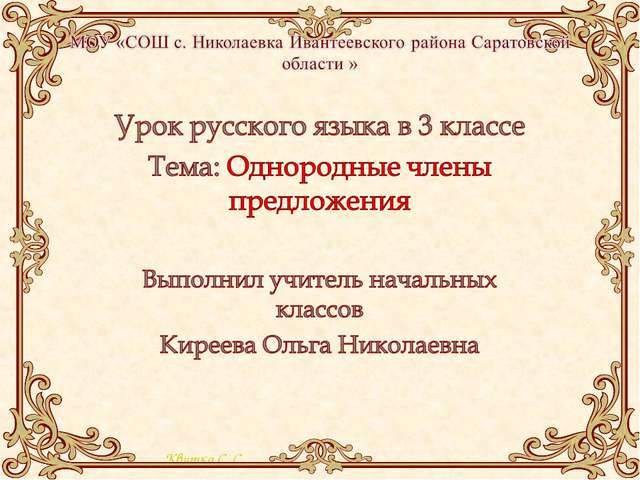 Квитка С. С.