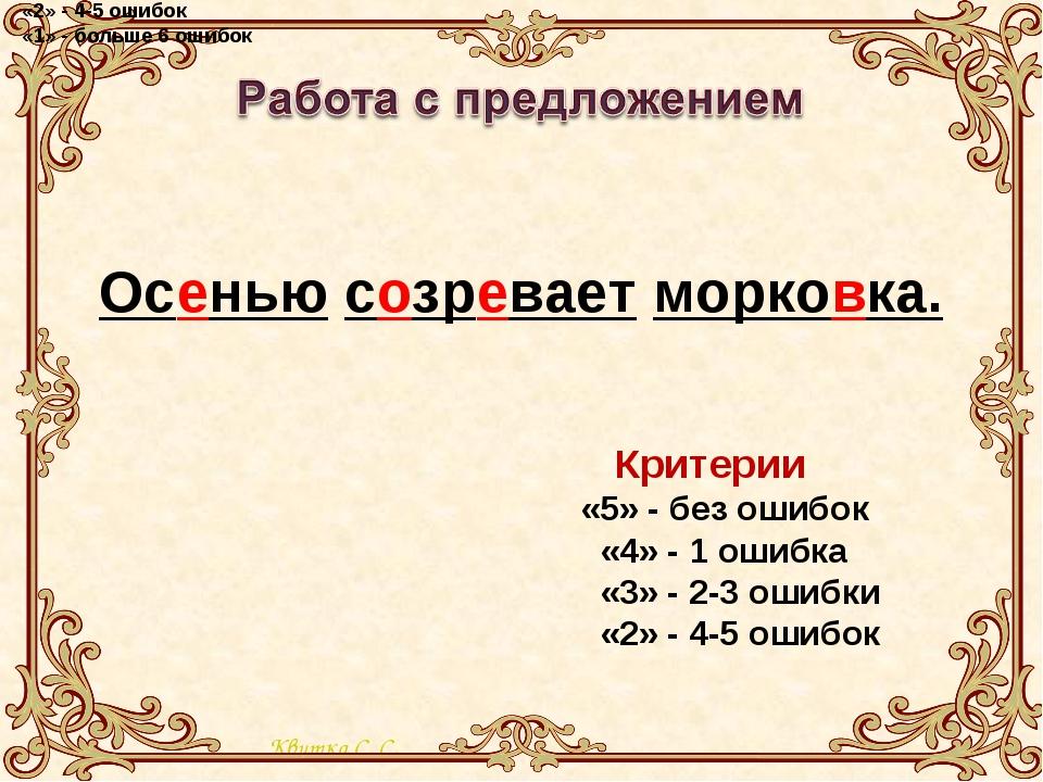 Осенью созревает морковка. Критерии «5» - без ошибок «4» - 1 ошибка «3» - 2-...