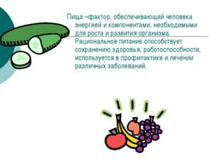 Пища –фактор, обеспечивающий человека энергией и компонентами, необходимыми д