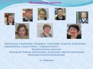 Исполнители проекта: Шалиткина Александра, Патраков Александр, Лищенко Алекса