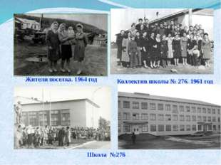 Школа №276 Жители поселка. 1964 год Коллектив школы № 276. 1961 год