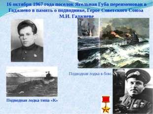 16 октября 1967 года поселок Ягельная Губа переименован в Гаджиево в память о
