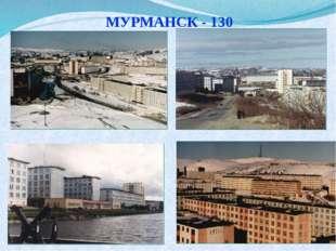 МУРМАНСК - 130