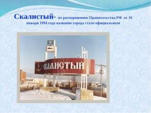 Скалистый- по распоряжению Правительства РФ от 16 января 1994 года название г