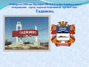 24 февраля 1999года Президент РФ Б.Н.Ельцин подписал указ о возвращении город