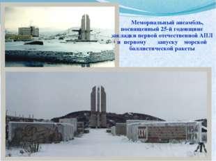 Мемориальный ансамбль, посвященный 25-й годовщине закладки первой отечестве