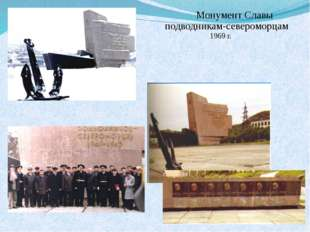 Монумент Славы подводникам-североморцам 1969 г.