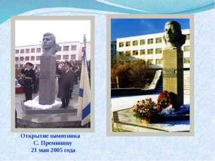 Открытие памятника С. Преминину 21 мая 2005 года