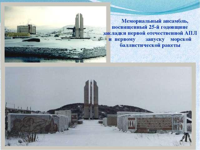 Мемориальный ансамбль, посвященный 25-й годовщине закладки первой отечестве...