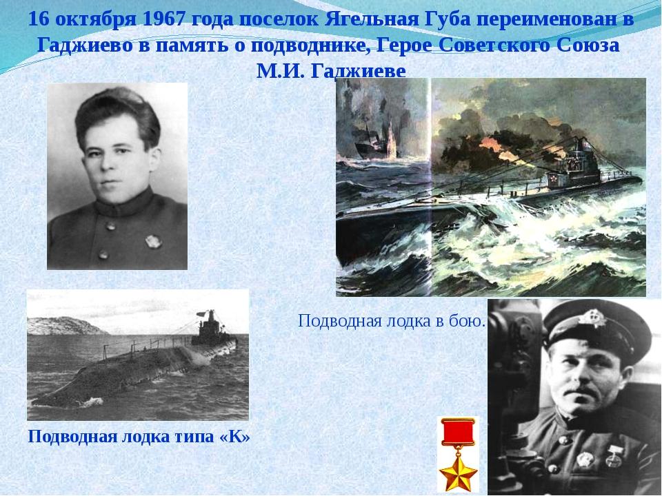 16 октября 1967 года поселок Ягельная Губа переименован в Гаджиево в память о...