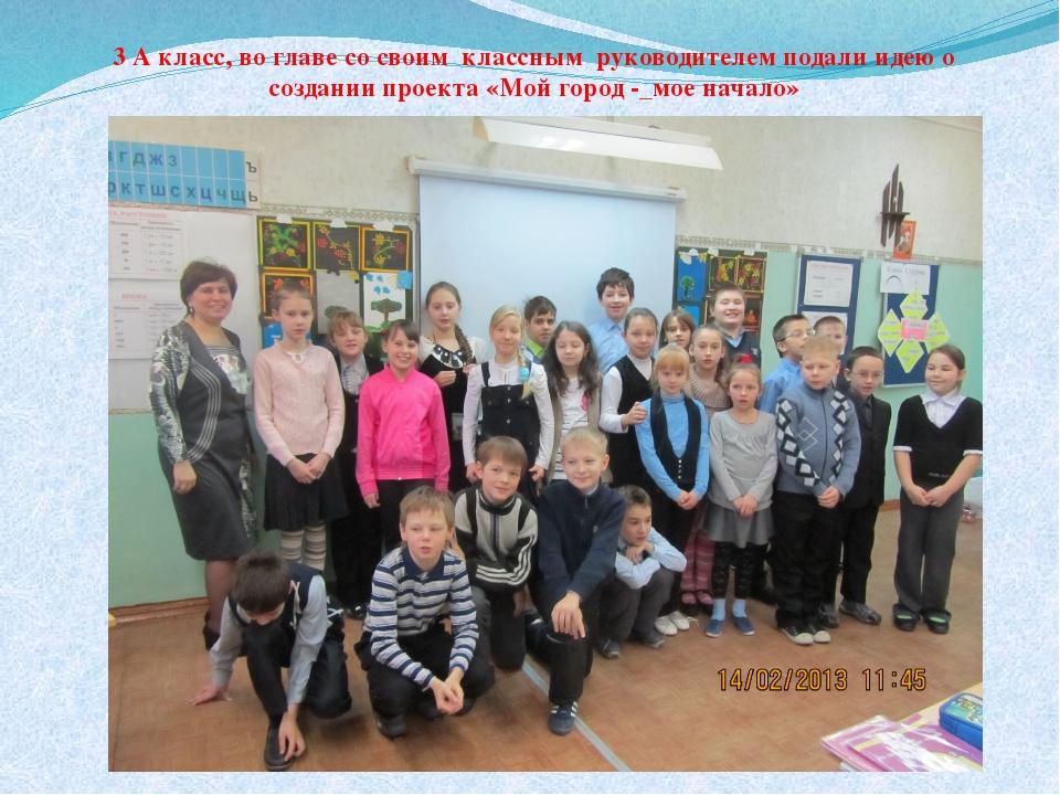 3 А класс, во главе со своим классным руководителем подали идею о создании пр...