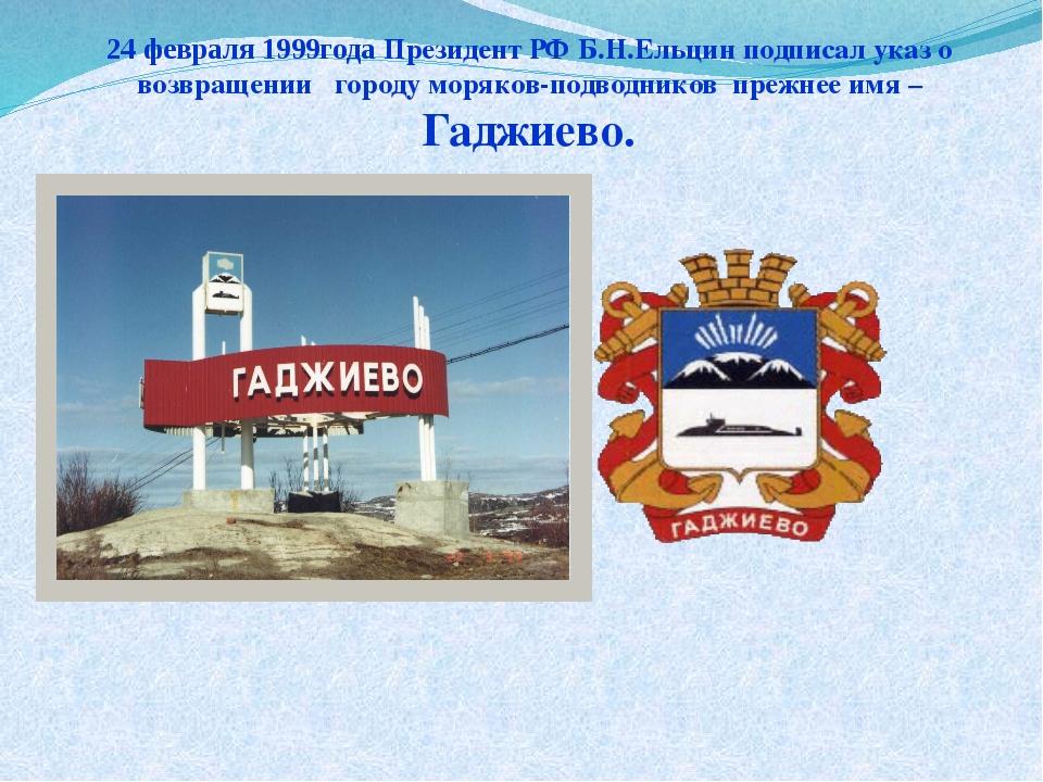 24 февраля 1999года Президент РФ Б.Н.Ельцин подписал указ о возвращении город...