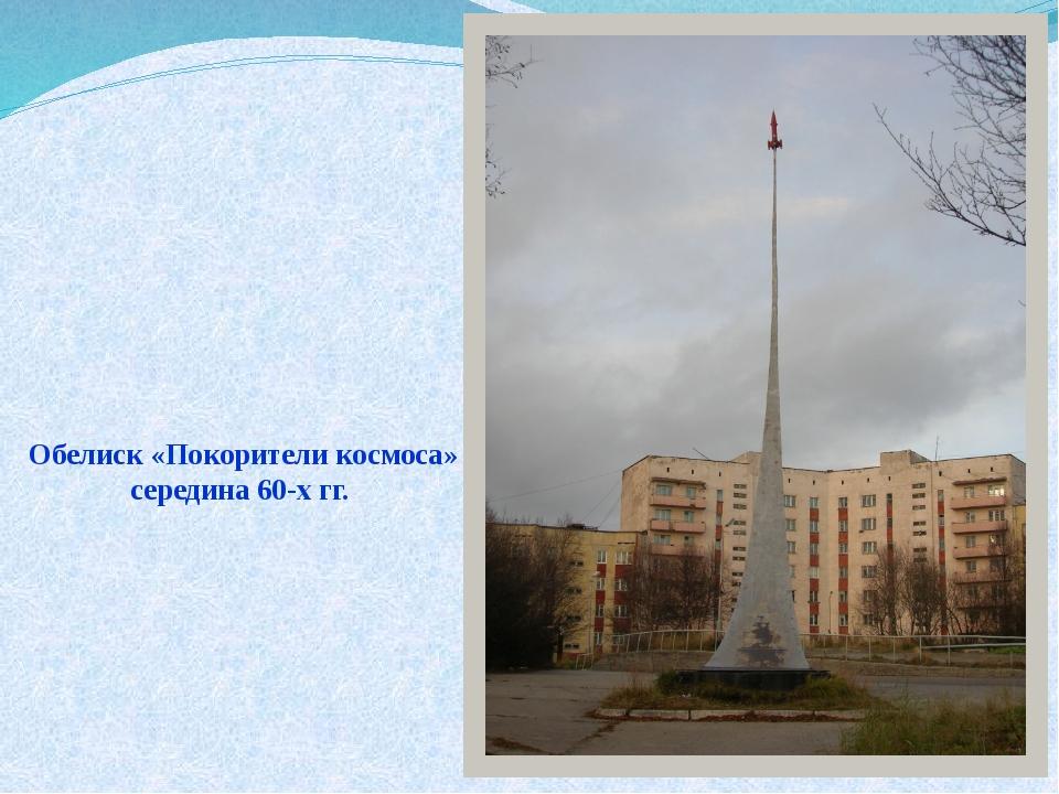 Обелиск «Покорители космоса» середина 60-х гг.