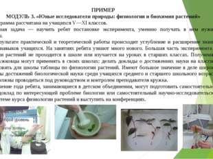 ПРИМЕР МОДУЛЬ 3. «Юные исследователи природы: физиология и биохимия растений»
