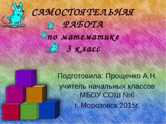 САМОСТОЯТЕЛЬНАЯ РАБОТА по математике 3 класс Подготовила: Прощенко А.Н. учите...