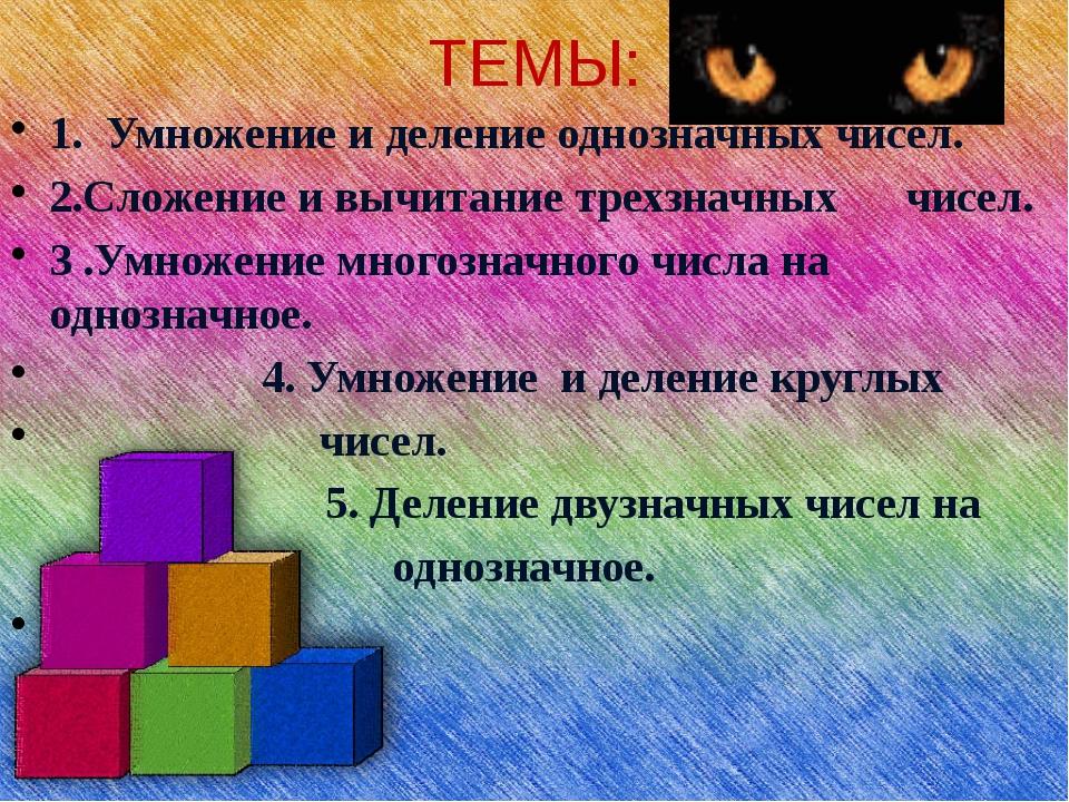 ТЕМЫ: 1. Умножение и деление однозначных чисел. 2.Сложение и вычитание трехзн...