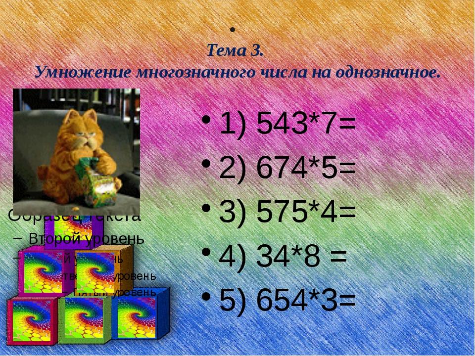 . Тема 3. Умножение многозначного числа на однозначное.  1) 543*7= 2) 674*5=...