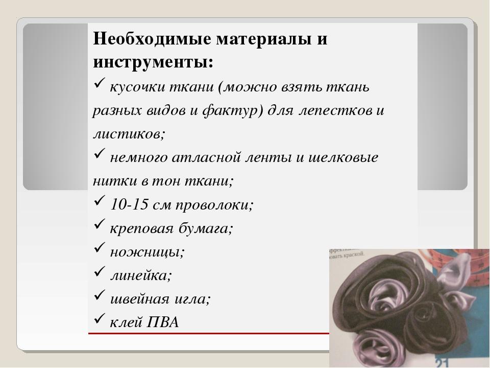 Необходимые материалы и инструменты: кусочки ткани (можно взять ткань разных...