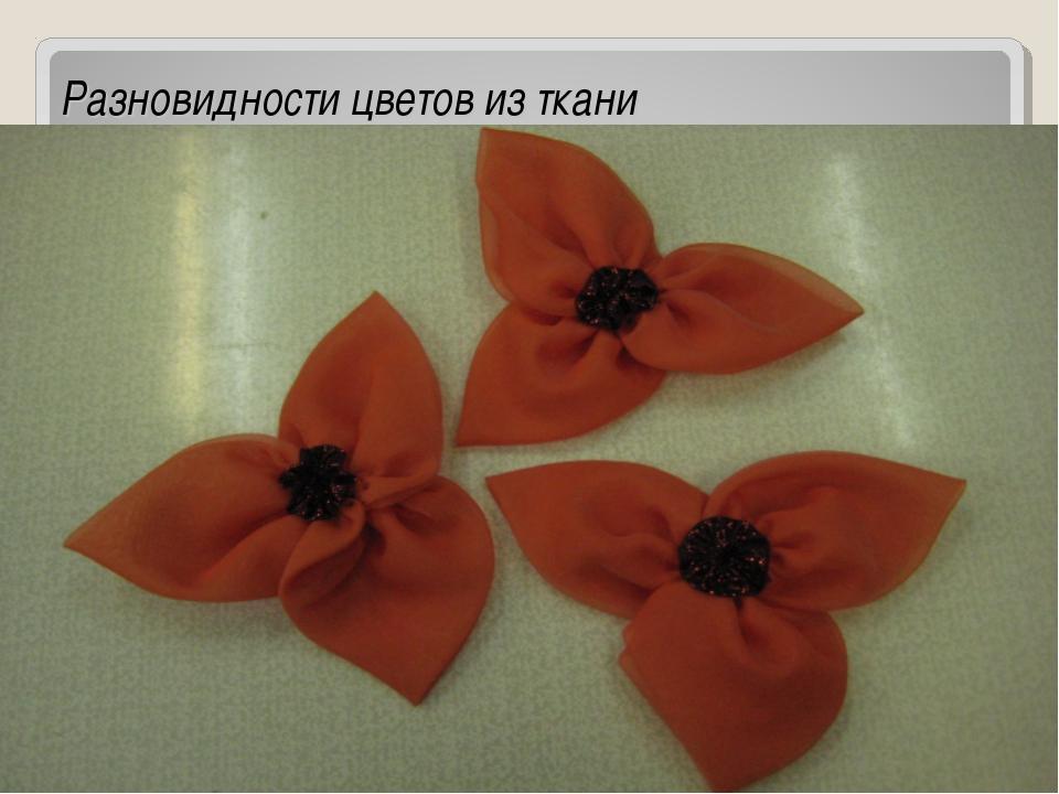 Разновидности цветов из ткани