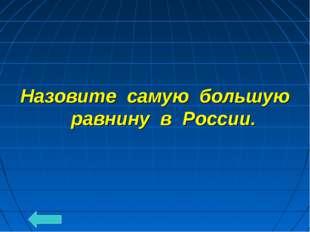 Назовите самую большую равнину в России.
