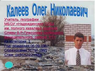 Дальнейшие шаги Учитель географии МБОУ «Надеждинская СОШ им. полного кавалера