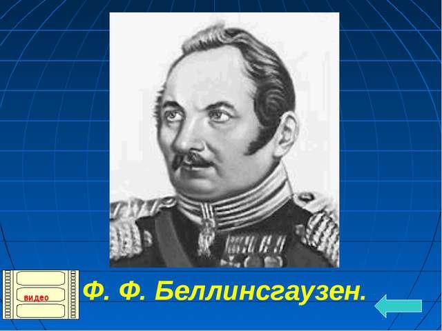 Ф. Ф. Беллинсгаузен. видео