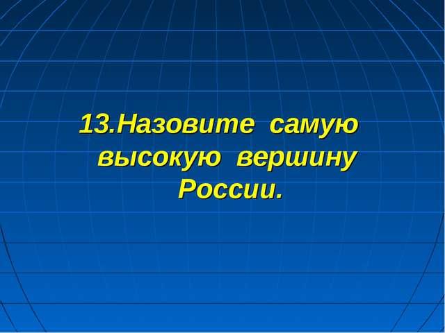 13.Назовите самую высокую вершину России.