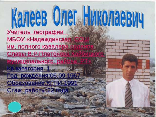 Дальнейшие шаги Учитель географии МБОУ «Надеждинская СОШ им. полного кавалера...
