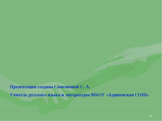 * Презентация создана Самсоновой С. А. Учитель русского языка и литературы МБ...