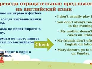 3. Переведи отрицательные предложения на английский язык Я обычно не играю в