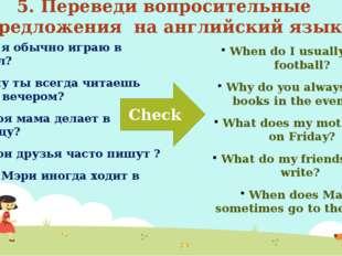 5. Переведи вопросительные предложения на английский язык Когда я обычно игра