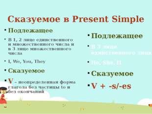Сказуемое в Present Simple Подлежащее В 1, 2 лице единственного и множественн