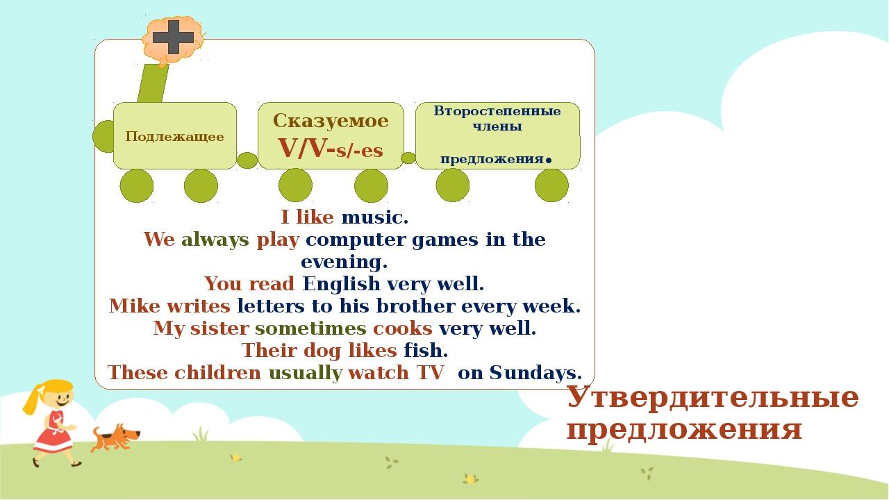 Утвердительные предложения Сказуемое V/V-s/-es Второстепенные члены предложен...