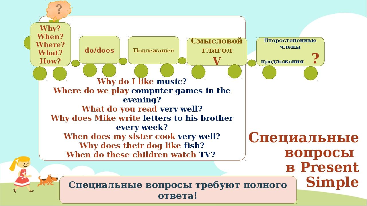 Разделительные вопросы в английском языке Грамматика