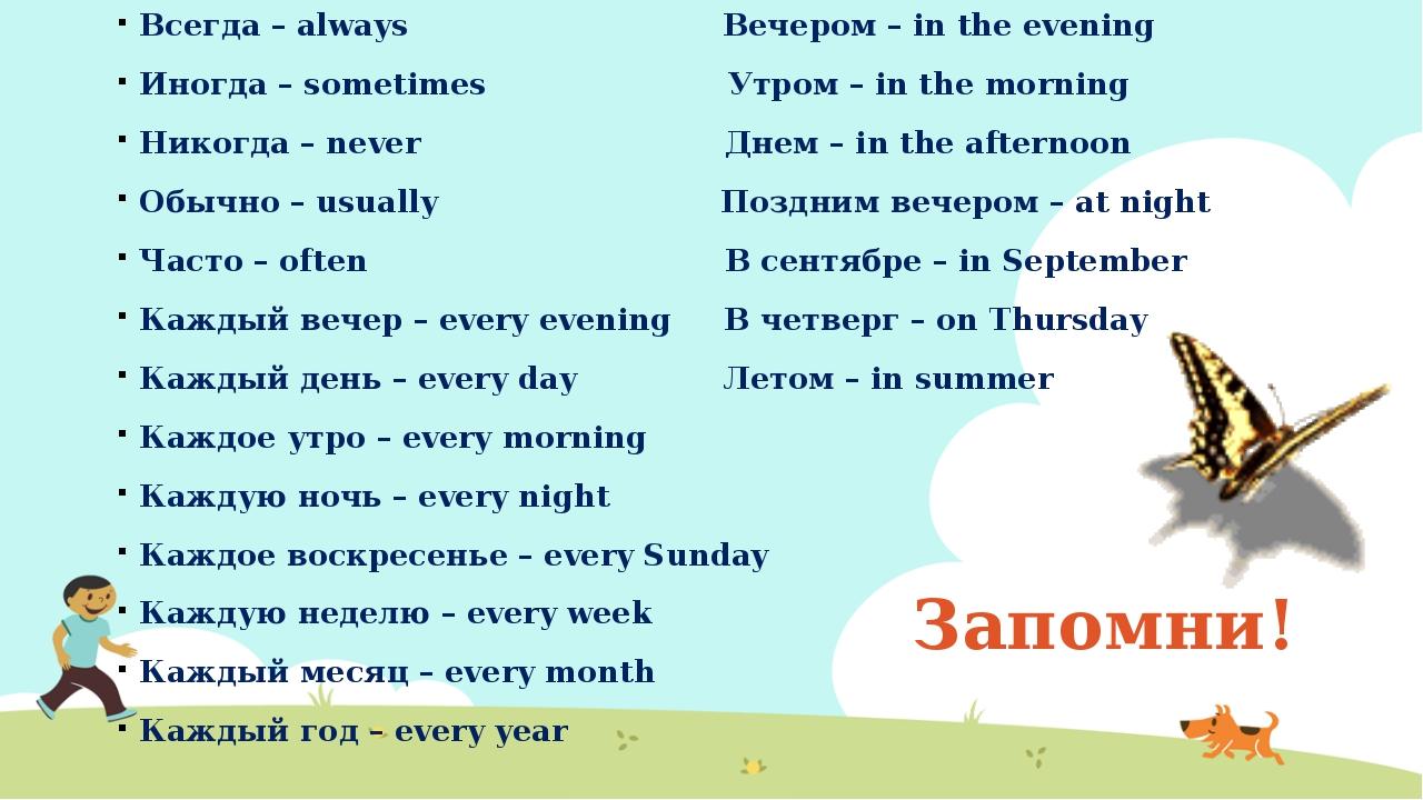 Запомни! Всегда – always Вечером – in the evening Иногда – sometimes Утром –...