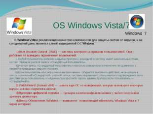OS Windows Vista/7 Windows 7 В Windows Vista и реализовано множество компоне