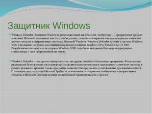 Защитник Windows Windows Defender (Защитник Windows), ранее известный как Mic