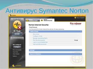 Антивирус Symantec Norton