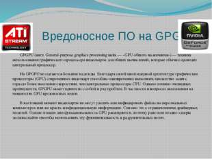 Вредоносное ПО на GPGPU GPGPU (англ. General-purpose graphics processing uni