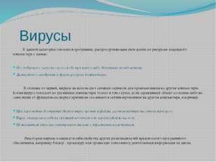Вирусы К данной категории относятся программы, распространяющие свои копии п