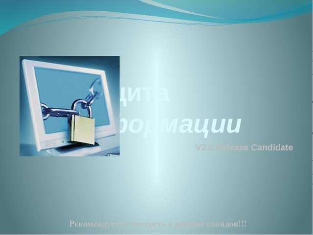Защита информации V2.0 Release Candidate Рекомендуется смотреть в режиме слай...
