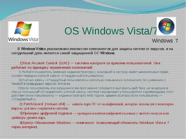 OS Windows Vista/7 Windows 7 В Windows Vista и реализовано множество компоне...