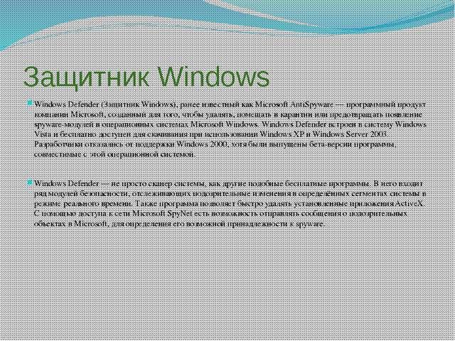 Защитник Windows Windows Defender (Защитник Windows), ранее известный как Mic...